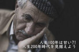 投資家は人生100年ではなく200年を見据えよう