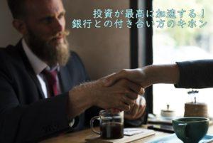 投資やビジネスが最高に加速する銀行との付き合い方(基本編)