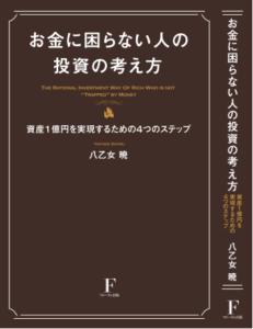 八乙女暁初の書籍のカバーイメージ
