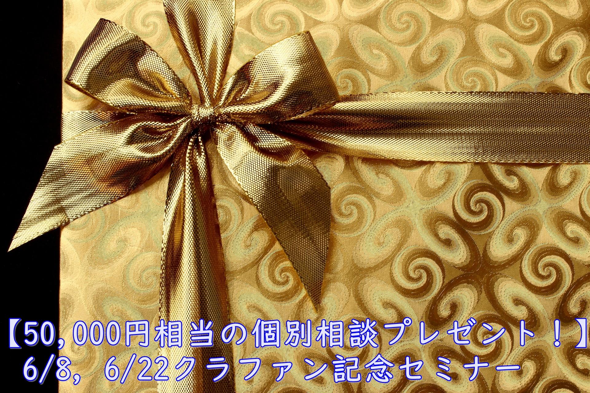 50,000円相当の個別相談プレゼント!