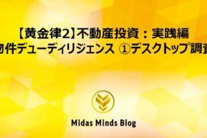 【黄金律②】不動産投資:実践編 物件デューディリジェンス ①デスクトップ調査