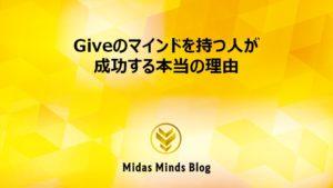 Giveのマインドを持つ人が成功する本当の理由
