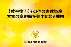 【黄金律④】その他の実体資産 本物の富裕層が夢中になる理由