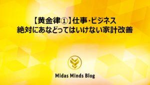 【黄金律①】仕事ビジネス 絶対にあなどってはいけない家計改善