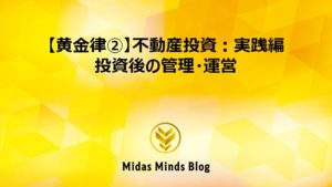 【黄金律②】不動産投資:実践編投資後の管理・運営