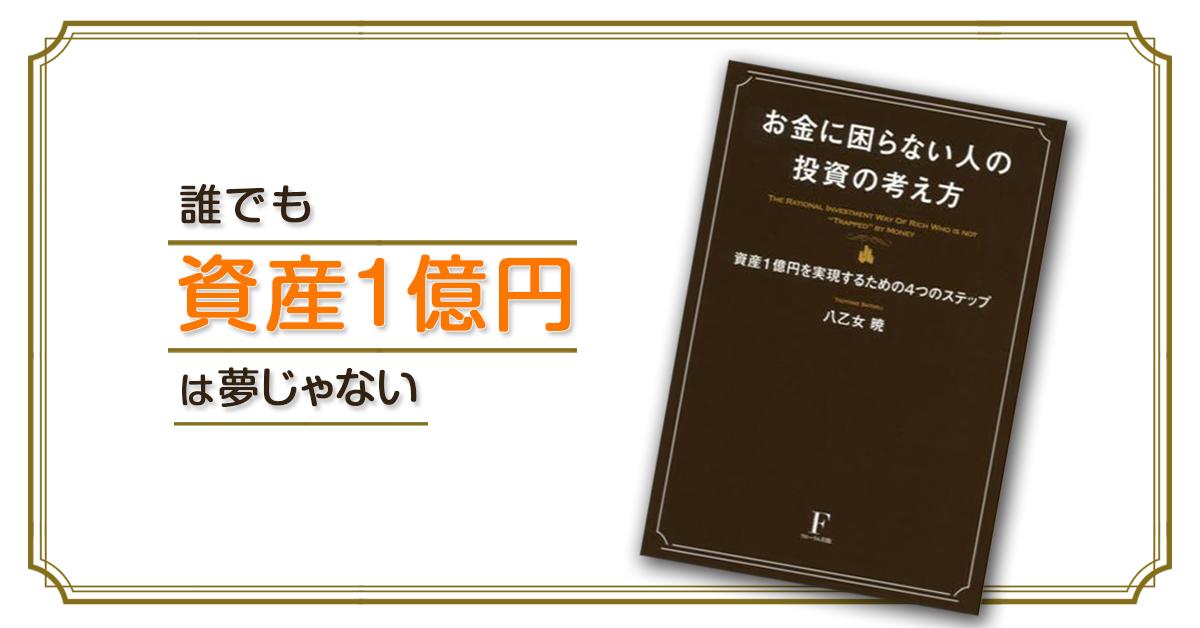 【7/26発売】初の著書「お金に困らない人の投資の考え方」